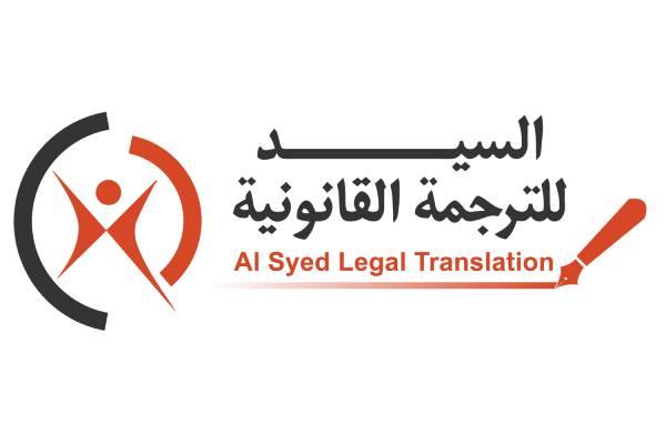 AL Syed Legal Translation