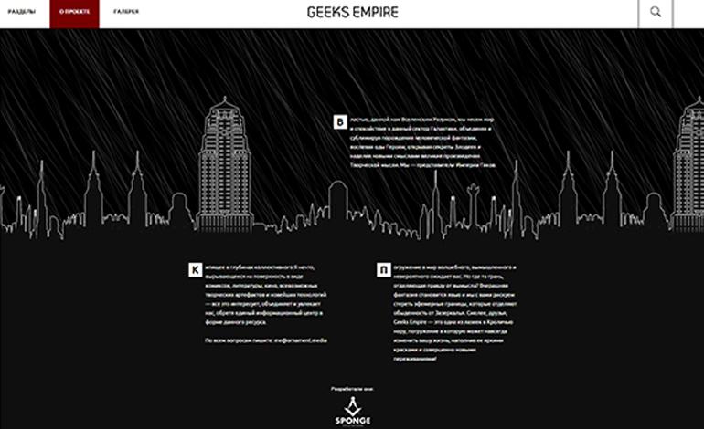 Geeks Empire