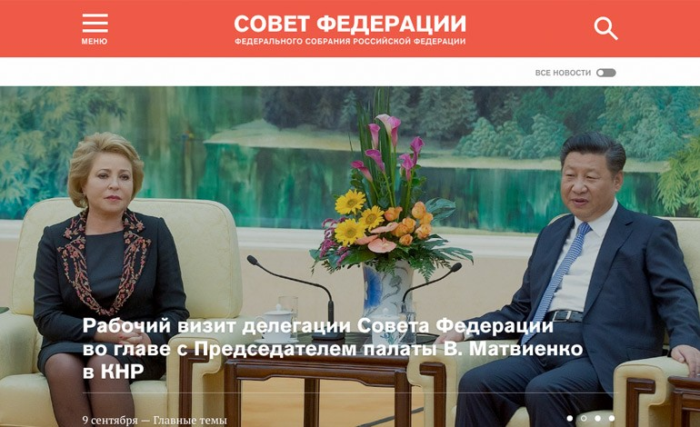 The Council of the Federation of the Federal Assembly Russian Federation