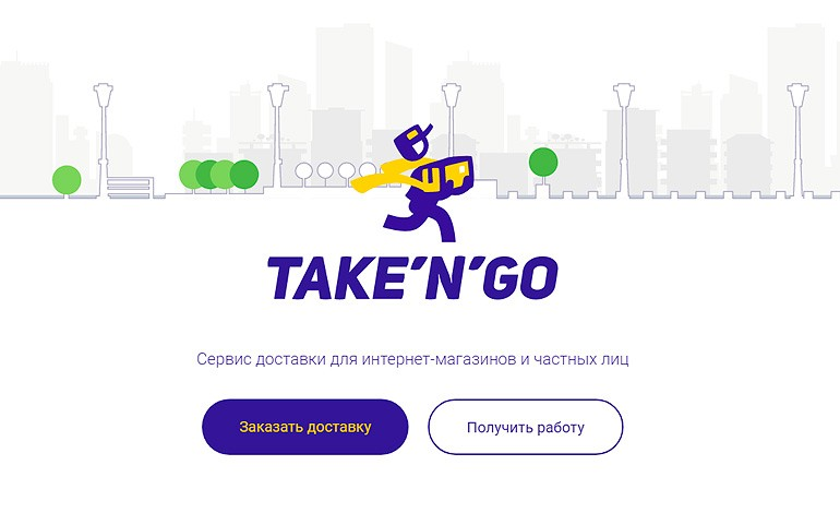 Take'n'go delivery service