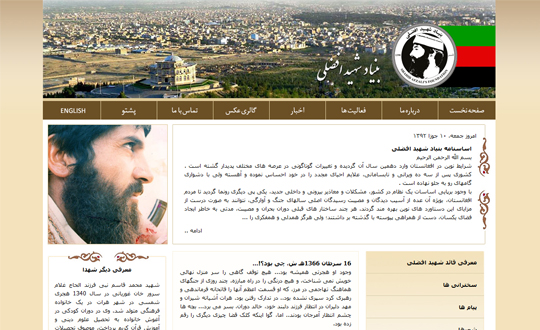 Afzali Foundation
