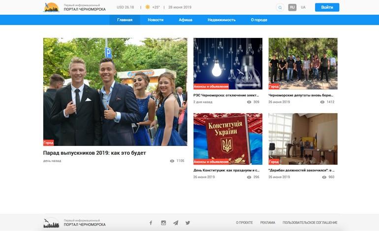 Chernomorsk City Portal