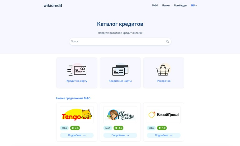Wikicredit