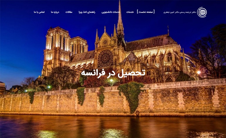 Aminjafari French Embassy Trusted Translator