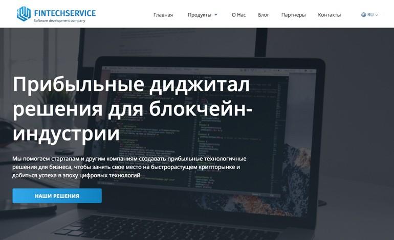 FintechService