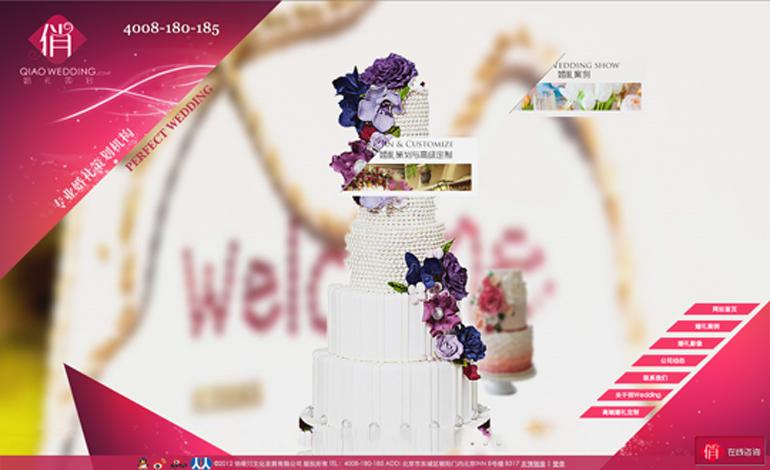 qiao wedding